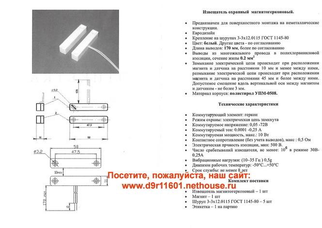 Магнитоконтактные извещатели для металлических дверей
